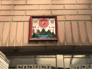 BaGua Map placed on brick wall, top of the door